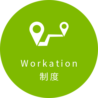 Workation制度